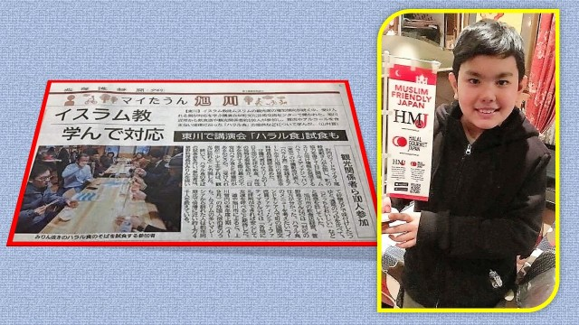 A newspaper article urges Japanese to learn about Islam such as the importance of halal food for Muslims to accommodate the increasing number of Muslim tourists in Asahikawa, Hokkaido. The second photo shows Ms Keiko Soada's son, Muhammad Yasir Yuuta, showing a halal restaurant logo flag issued by Halal Media Japan (HML). (Photo credit: Keiko Soada)